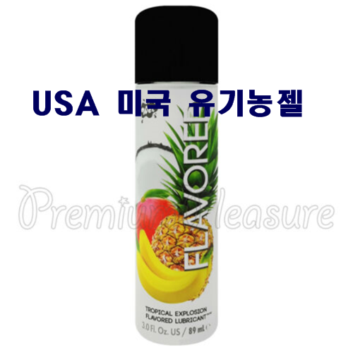 [USA]미국 정품 유기농 러브젤 WET Flavored Tropical Explosion lubricant Water-based personal lube Sugar Free